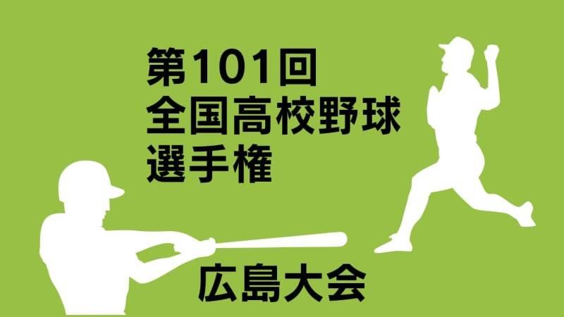 【高校野球広島大会1回戦】広島商船 12 ― 1 音戸 (7回コールド)