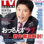 田中圭がまっすぐな思いを告白!!「『おっさんずラブ』に帰ってきて1年を終える──感慨深いです」