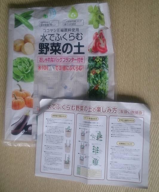 「水でふくらむ野菜の土」キット