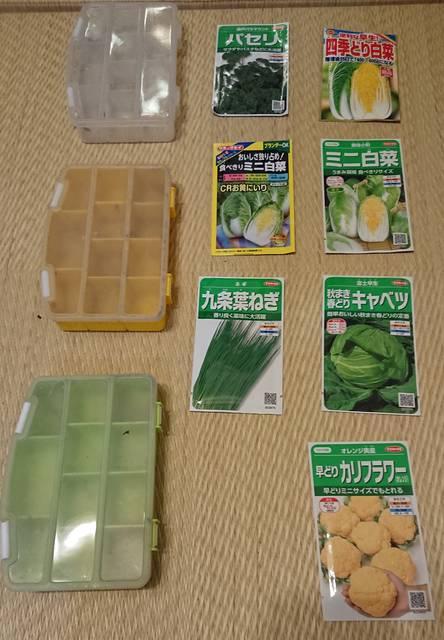 葉物野菜(中心)の種まき