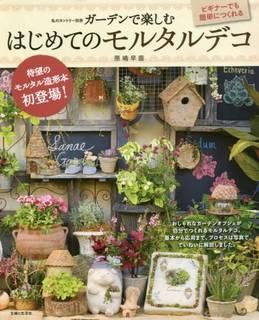ガーデンショウなどで話題になり、今や一般家庭向けのガー...