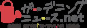 ガーデニングニュース.net