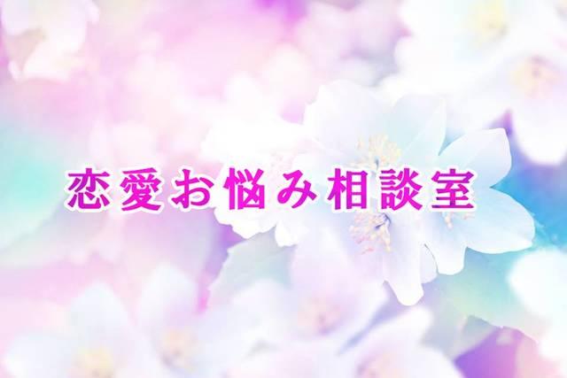 Relia(リリア)で『恋愛お悩み相談』スタート。恋愛相談を随時募集!