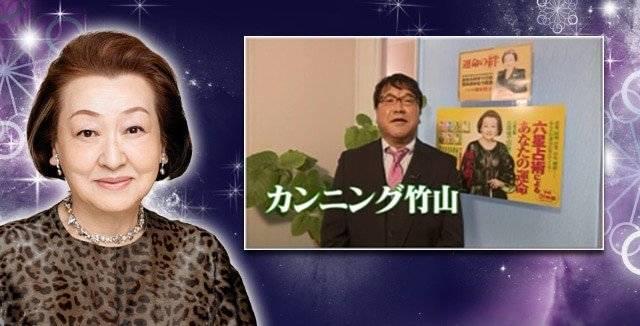 細木数子無料動画にはカンニング竹山さん
