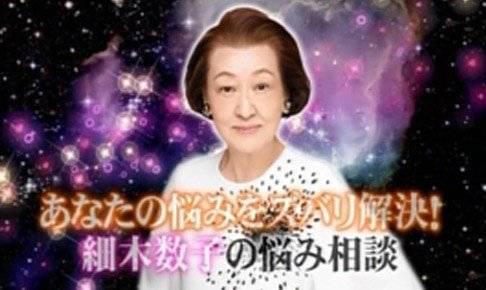 細木数子さん/六星占術