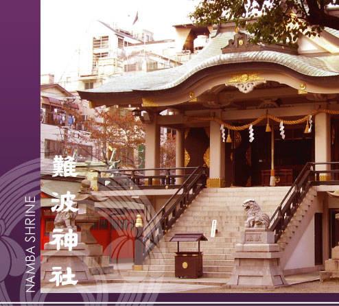 大阪のパワースポット【金運編】 難波神社