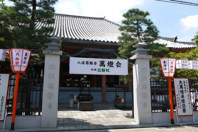 京都のパワースポット 金運アップの六波羅蜜寺