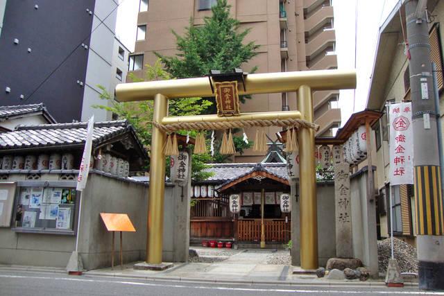 京都/パワースポット/金運/御金神社