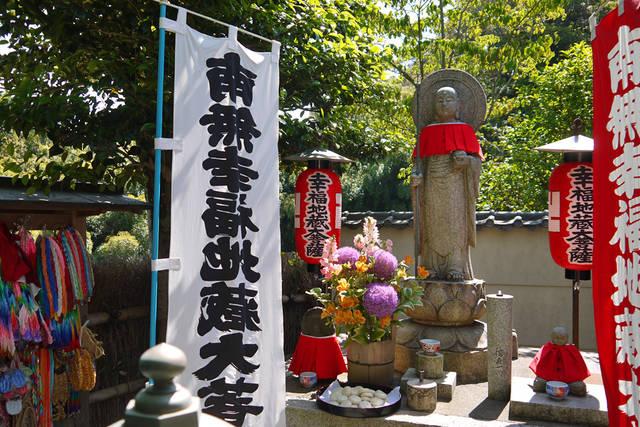 関西パワースポット 鈴虫寺