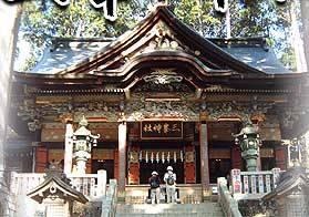 関東最大のパワースポット三峰神社をめぐる秩父三社の旅