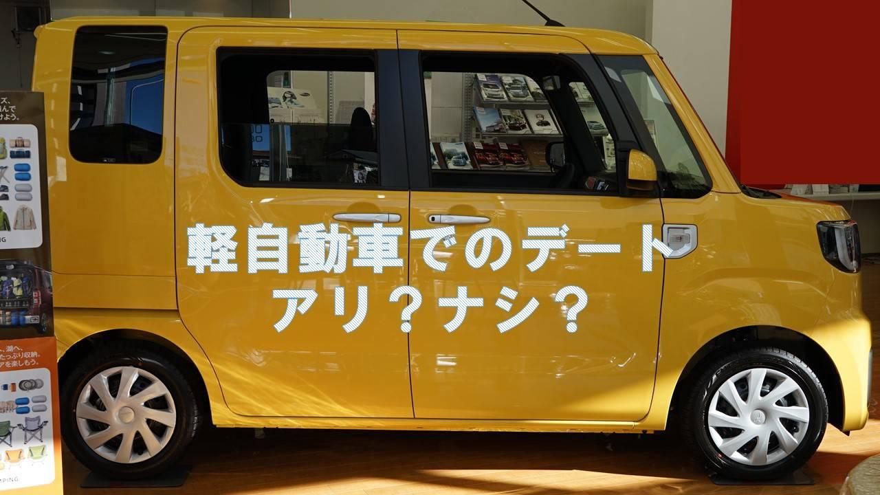 【軽自動車】でのデートはアリかナシか?! 今時の若者の答えは…?