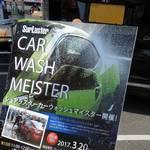 正しい洗車…シェアラスターさんの講習会でわかったこと【その1】