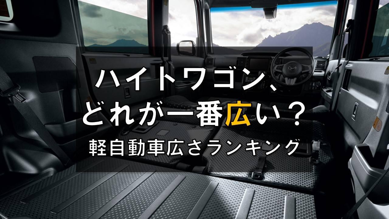 軽ハイトワゴン、どれが一番広い?軽自動車広さランキング!
