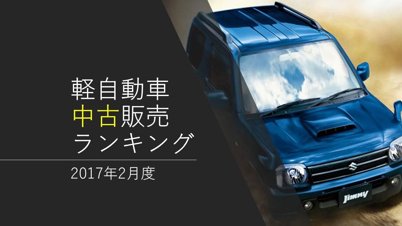 人気の中古軽自動車ランキング!2017年2月度