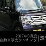 【速報】2017年3月度軽自動車販売ランキング!N-BOXつえええええww