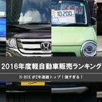 N-BOX が2年連続トップ!強すぎる!2016年度軽自動車販売ランキング