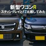 【比較】新型ワゴンRスティングレイとワゴンR FZの違いは?前編