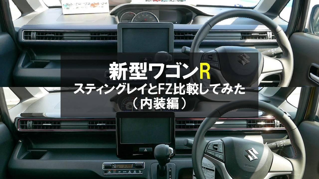 【比較】新型ワゴンRスティングレイとワゴンR FZの違いは?後編