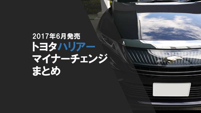 トヨタ新型ハリアーマイナーチェンジ最新情報まとめ!発売日は2017年6月8日!