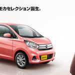 日産 デイズが特別仕様車を発売!オシャレ&大人っぽい内装で魅力UP!