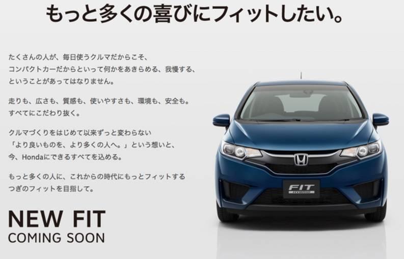 ホンダ新型フィットマイナーチェンジ最新情報まとめ!発売日は2017年6月下旬!価格は10万円UPか