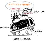車の異音って意外と難しいですよね、でも車が故障するシグナルでもあります!