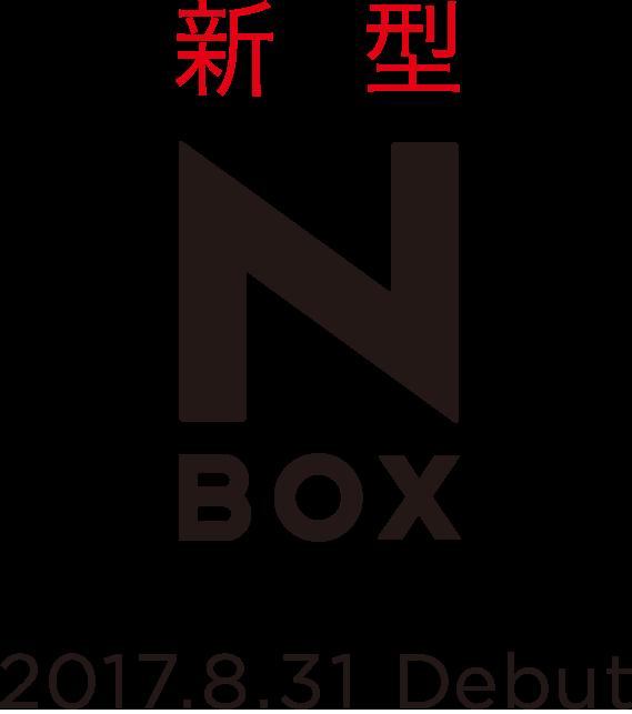 新型N-BOXが2017年8月31日に登場!フルモデルチェンジの詳しい内容とは?