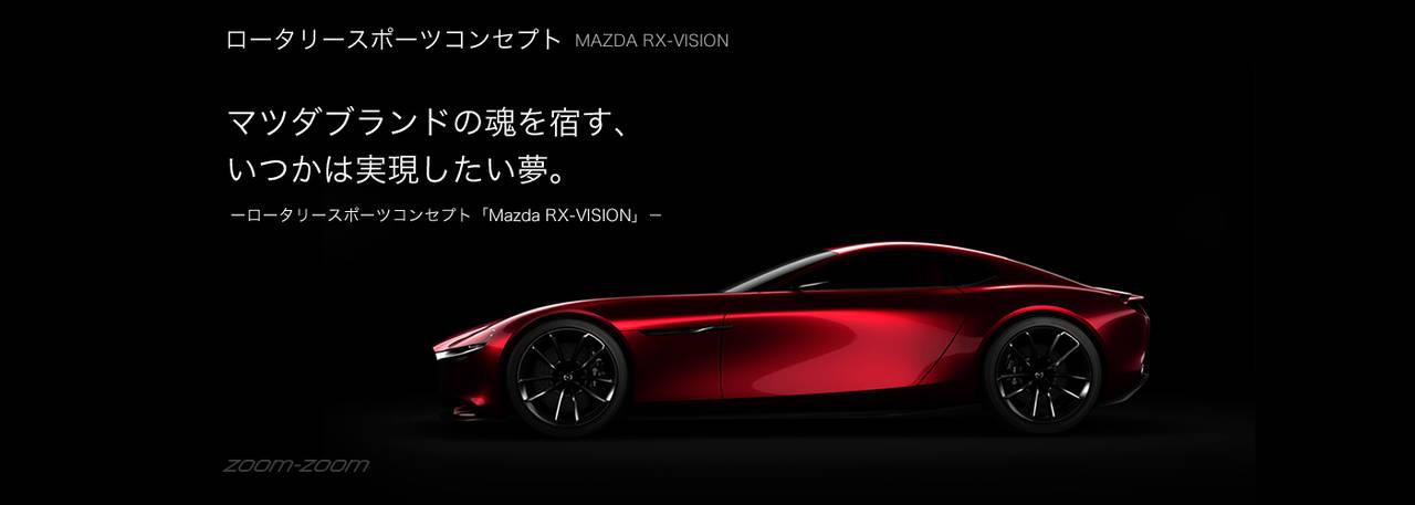 マツダがRX-7(9)を開発中、新型ロータリーの威力は???発売は2019年初頭か!?