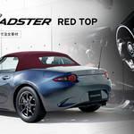 マツダ ロードスター(RF含)が、11月10日にマイナーチェンジを発表。12月から発売開始となるようです。