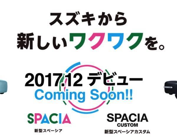 新型スペーシアが2017年12月発売!ティザーサイトで先行情報も!
