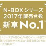 ホンダ「N-BOX」シリーズが2017年軽四輪車新車販売台数トップ!今年も人気は健在か!?