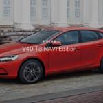 ボルボV40特別仕様車が3月に登場!V40 T3ナビエディションの仕様等をレポート!