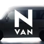ホンダN-VANを今夏に発売開始!Nシリーズに新たなモデルの追加。働く車のための新機能も盛り込まれていそうです!