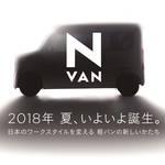 新型軽貨物、ホンダの「N-VAN」がついにこの夏発売決定!