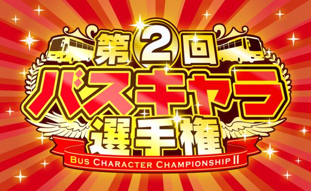 「第2回バスキャラ選手権」投票受付開始! 人気No.1に輝くのはどのキャラクターだ!