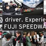 マツダ、「ビー・ア・ドライバー・エクスペリエンス」を富士スピードウェイで9月23日に開催決定