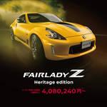日産フェアレディZ Heritage edition(米国名370Z)が遂に5/11国内販売スタート!Zの歴史も振り返りながら特別仕様車を追いかけます!