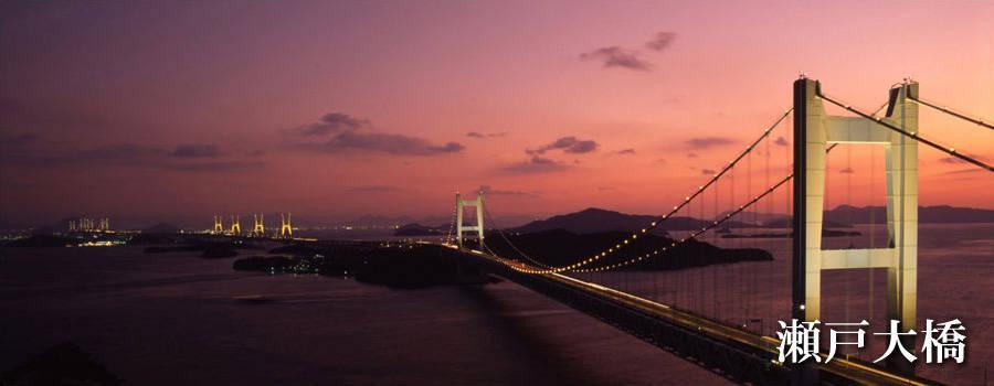 開通30周年記念の瀬戸大橋を恋人・家族でドライブ