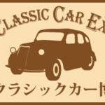 カーイベント情報!小樽クラシックカー博覧会が9/9(日)に開催決定。開催概要や詳細を解説。