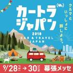 9/28から「カートラジャパン2018」が幕張で開催!車、ペットそして旅の融合したイベントの模様!!!