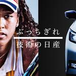 「白いGT-Rが好き」大阪なおみの一言に日産大慌て!