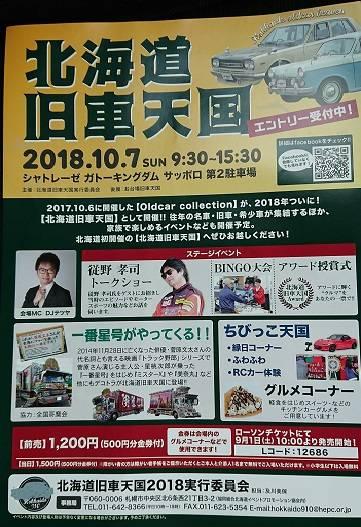 2年目に突入!北海道旧車天国が開催決定!!!10/7開催との模様。今年の開催概要等もご案内