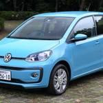 フォルクスワーゲンで1番小さな車「up!」どんな車??