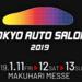 東京オートサロン2019の開催が決定!日程や会場、チケット情報を掲載。