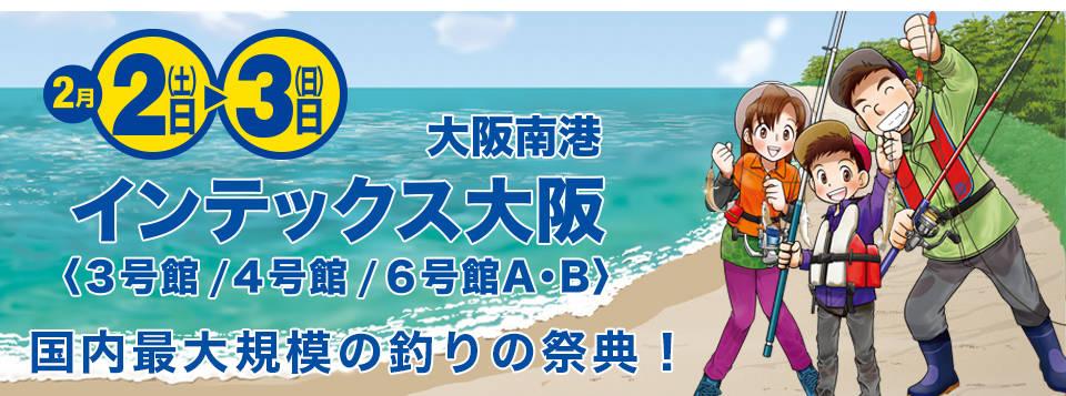2/1からフィッシングショーOSAKA 2019開催!釣りにピッタリの車が登場