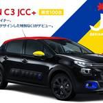 CITROËN C3 JCC+がデビュー!個性×個性が100台限定