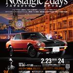 第11回ノスタルジック2デイズが、2/23から開催!