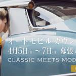 クラシックカーを愛する人へ!オートモビルカウンシル2019開催