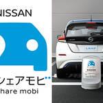 電気自動車を利用できる日産のカーシェアリング!「NISSAN e-シェアモビ」の魅力を紹介します!