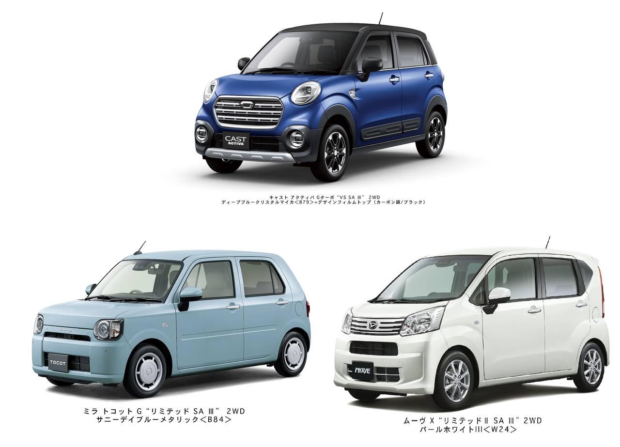 ダイハツの軽3モデルで特別仕様車販売開始、お買得仕様が売り!